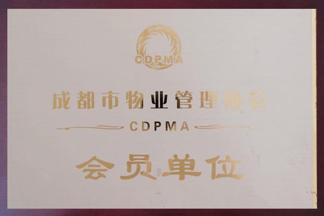 成都市物业管理协会会员单位