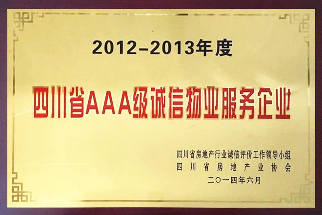四川省AAA级诚信物业服务企业