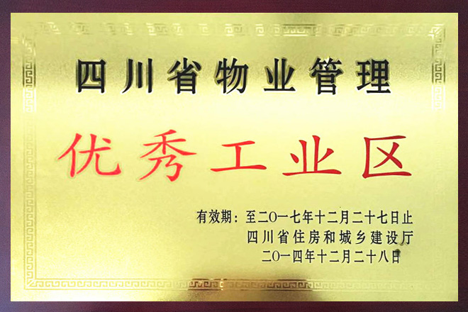 四川省物业管理优秀工业区